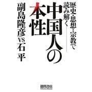 中国人の本性―歴史・思想・宗教で読み解く [単行本]
