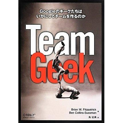 Team Geek―Googleのギークたちはいかにしてチームを作るのか [単行本]