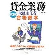 貸金業務取扱主任者合格教本 第3版 [単行本]