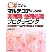 C#によるマルチコアのための非同期/並列処理プログラミング―最新開発テクニックの基礎&実践知識 [単行本]