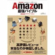 Amazon最強バイブル 完全保存版(100%ムックシリーズ) [ムックその他]