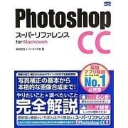 Photoshop CCスーパーリファレンスfor Macintosh [単行本]