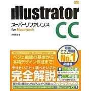 Illustrator CCスーパーリファレンスfor Macintosh [単行本]