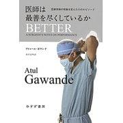 医師は最善を尽くしているか―医療現場の常識を変えた11のエピソード [単行本]