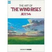 THE ART OF THE WIND RISES-風立ちぬ(ジブリTHE ARTシリーズ) [ムックその他]