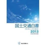 国土交通白書〈2013〉平成24年度年次報告 [単行本]