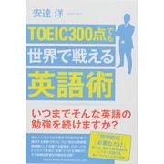 TOEIC300点でも世界で戦える英語術 [単行本]