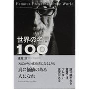 世界の名言100 [単行本]