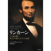 リンカーン―うつ病を糧に偉大さを鍛え上げた大統領 [単行本]