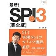 最新!SPI3完全版〈2015〉 [全集叢書]