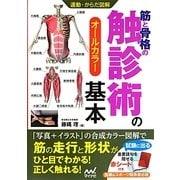 運動・からだ図解 筋と骨格の触診術の基本 [単行本]