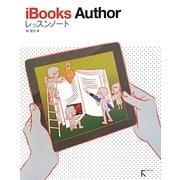 iBooks Authorレッスンノート [単行本]