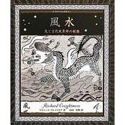 風水―気と古代風景学の秘密(アルケミスト双書) [全集叢書]