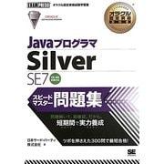 JavaプログラマSilver SE 7スピードマスター問題集―1Z0-803試験対応(オラクル認定資格試験学習書) [単行本]