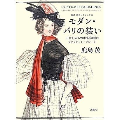モダン・パリの装い―19世紀から20世紀初頭のファッション・プレート(鹿島茂コレクション〈3〉) [単行本]