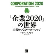 「企業2020」の世界―未来をつくるリーダーシップ [単行本]