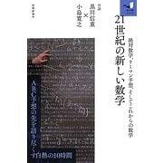 21世紀の新しい数学―絶対数学、リーマン予想、そしてこれからの数学(知の扉シリーズ) [単行本]
