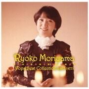 森山良子 ポップス・ベスト・コレクション<1967-1975>