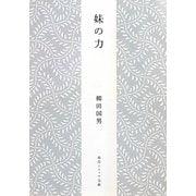 妹(いも)の力(角川ソフィア文庫) [文庫]