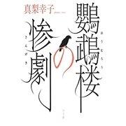 鸚鵡楼の惨劇 [単行本]