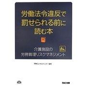 労働法令違反で罰せられる前に読む本―介護施設の労務管理リスクマネジメント [単行本]