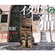 イタリアの猫 [単行本]