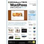 個性派jQueryで魅せるWordPressデザインアレンジBook [単行本]