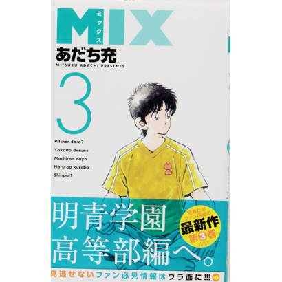 MIX<3>(ゲッサン少年サンデーコミックス) [コミック]