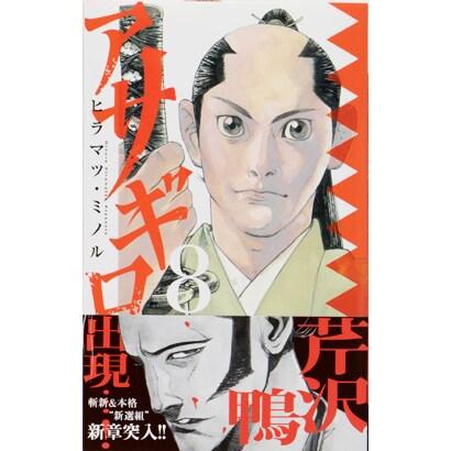 アサギロ~浅葱狼~<8>(ゲッサン少年サンデーコミックス) [コミック]