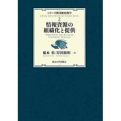 情報資源の組織化と提供(シリーズ図書館情報学〈2〉) [全集叢書]