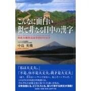 こんなに面白い似て非なる日中の漢字 [単行本]