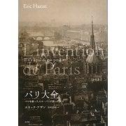 パリ大全―パリを創った人々・パリが創った人々 [単行本]