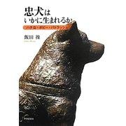 忠犬はいかに生まれるか―ハチ公・ボビー・パトラッシュ [単行本]