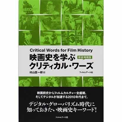 映画史を学ぶクリティカル・ワーズ 新装増補版 [単行本]