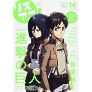 リスアニ! Vol.14 (2013 Jul.)(M-ON! ANNEX 570号) [ムックその他]