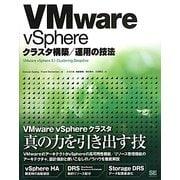 VMware vSphere―クラスタ構築/運用の技法 [単行本]
