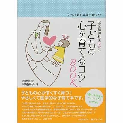 児童精神科医ママの子どもの心を育てるコツBOOK―子どもも親も笑顔が増える! [単行本]