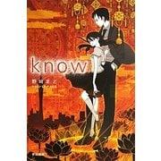 know(ハヤカワ文庫JA) [文庫]