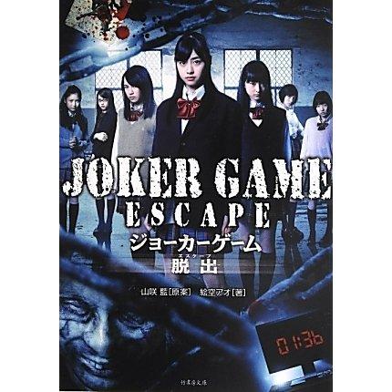 JOKER GAME ESCAPE(竹書房文庫) [文庫]