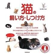 猫の飼い方・しつけ方 [単行本]