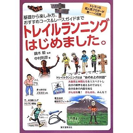 トレイルランニングはじめました。―基礎から楽しみ方、おすすめコース&レースガイドまで [単行本]