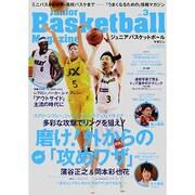 ジュニアバスケットボールマガジン vol.3-ミニバスから中学・高校バスケまで-「うまくなるための」情報マガジン(B・B MOOK 947) [ムックその他]