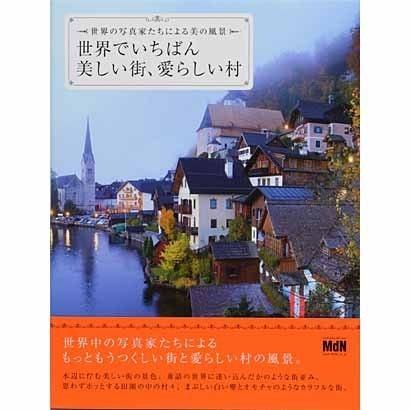 世界でいちばん美しい街、愛らしい村―世界の写真家たちによる美の風景 [単行本]