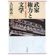 武家権力と文学―柳営連歌、『帝鑑図説』 [単行本]