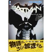 バットマン:梟の街 [コミック]
