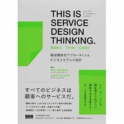 THIS IS SERVICE DESIGN THINKING.―Basics-Tools-Cases 領域横断的アプローチによるビジネスモデルの設計 [単行本]