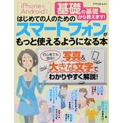 はじめての人のためのスマートフォンがもっと使えるようになる本-iPhone×Android対応 基礎の基礎から教えます!(アスペクトムック) [ムックその他]