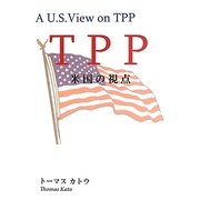 TPP 米国の視点 [単行本]