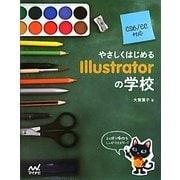 やさしくはじめるIllustratorの学校―CS6/CC対応 [単行本]