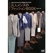 大人メンズのファッションBOOK―上品なスタイル&大人の小物選びがよくわかる [単行本]